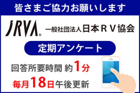 JRVA定期アンケート