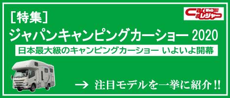 ジャパンキャンピングカーショー2020