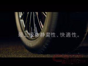 ダンロップ、福山雅治さんを起用した TVCMの放映開始