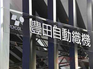 豊田自動織機、「愛知県ファミリー・フレンドリー企業表彰」を受賞