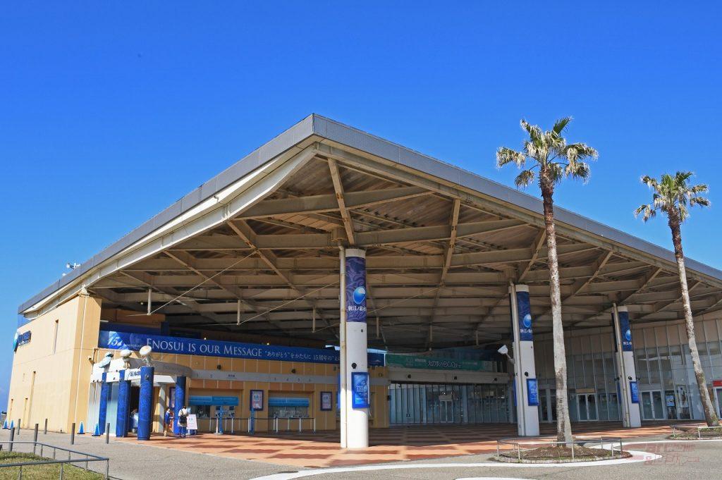 新江の島水族館エントランス