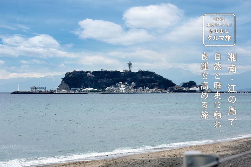 江の島全景