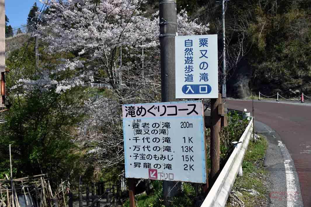 粟又の滝自然遊歩道の看板