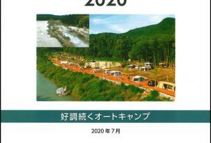 オートキャンプ白書2020の表紙