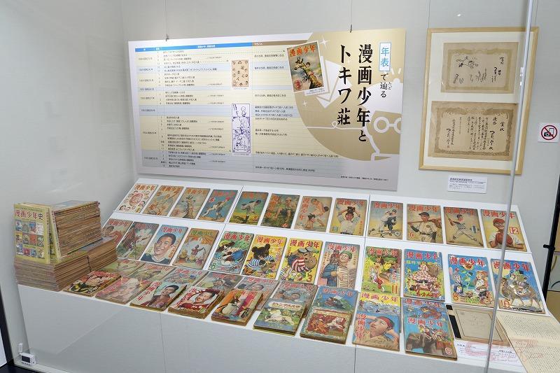 『漫画小年』の企画展示