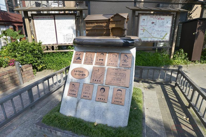 トキワ荘公園に建てられた記念碑