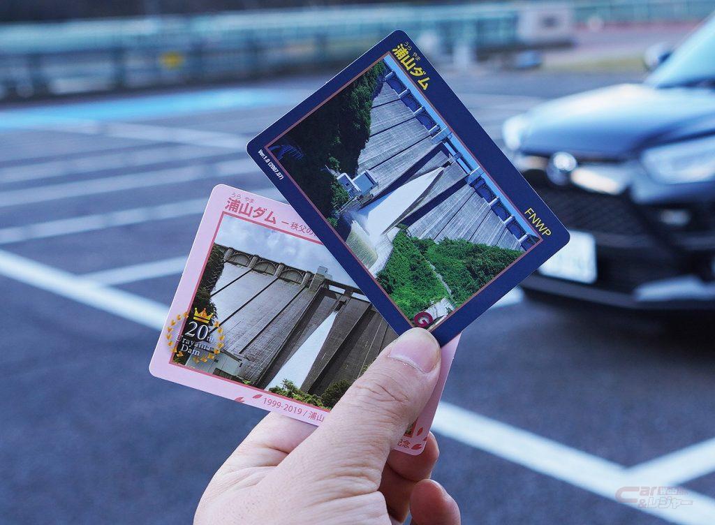 ダムカードは日本各地のダムで配布されている