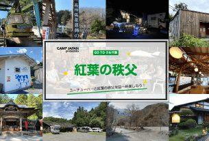 キャンプジャパンイベントのイメージポスター