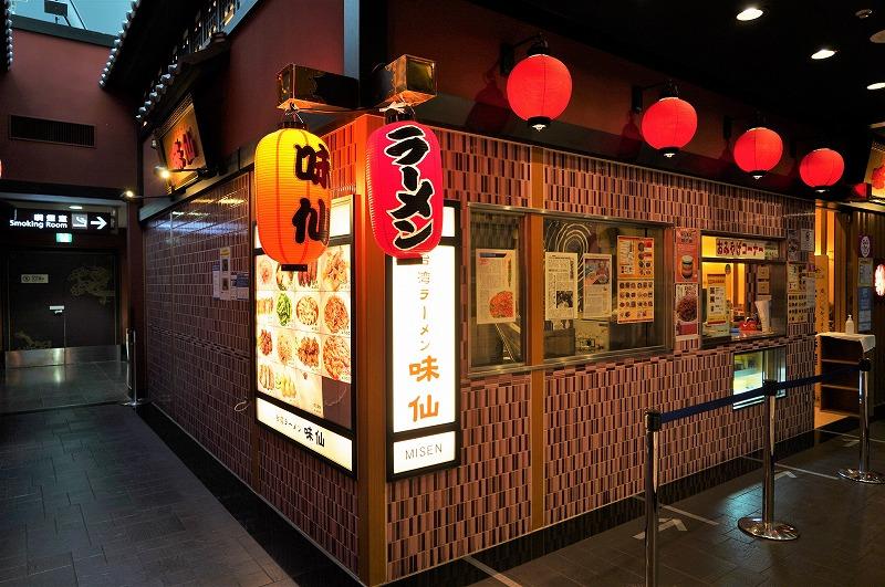愛知県内に十数店舗、さらに東京や大阪にも支店がある「味仙」。セントレアの中にもある