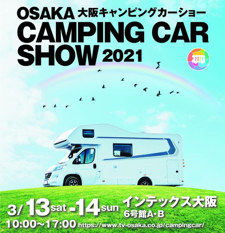 大阪キャンピングカーショーのポスター