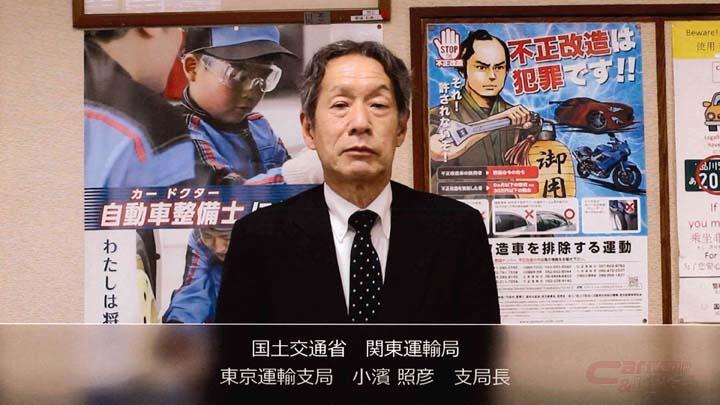 国土交通省関東運輸局東京運輸局・小濱支局長のメッセージ動画キャプチャー
