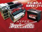 ナッツRVの電装システム「ハイパーEVO」ユニットのイメージビジュアル